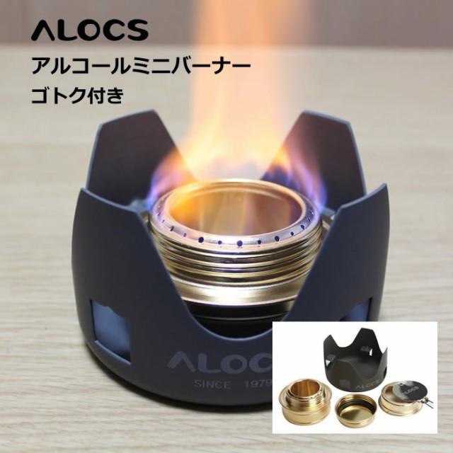 【ALOCS】ミニアルコールバーナー ゴトク(五徳)...