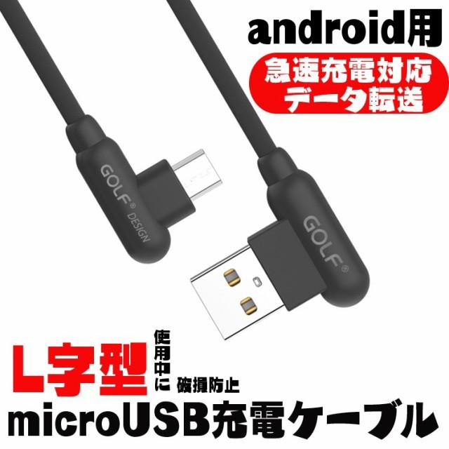 [GOLF] L字型microUSB充電ケーブル android用 急...