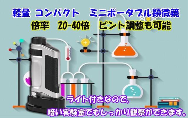 LED搭載顕微鏡 携帯型 小型 LEDライト付き 20倍-4...