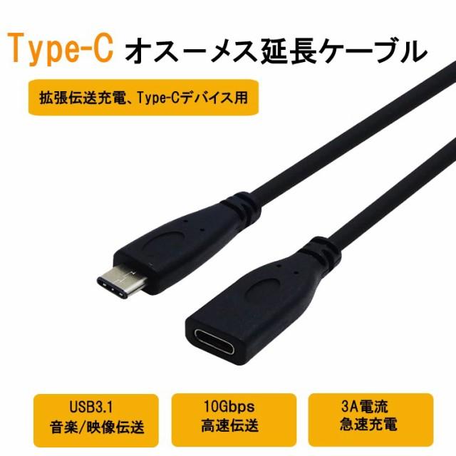 Type-C端子 延長ケーブルUSB3.1 データケーブル T...