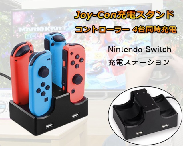 Joy-Con専用充電スタンド Switchコントローラー充...