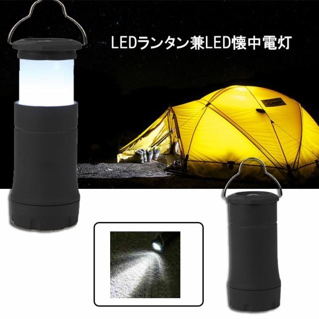 キャンプライト LEDランタン テントランプ ルーメ...