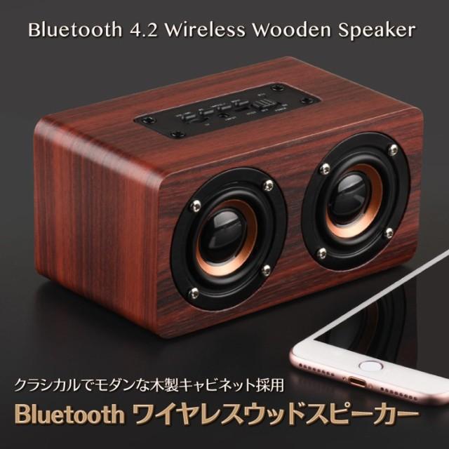 Bluetooth4.2 ワイヤレスウッドスピーカー 木目が...