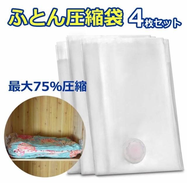 布団圧縮袋 4枚セット(中×2、特大×2) 掃除機...