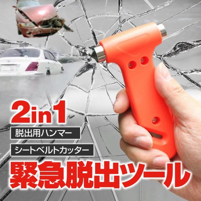 2IN1緊急脱出用/緊急用ハンマー 緊急脱出ツール ...