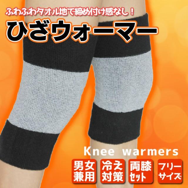 膝ウォーマー サポーター レッグウォーマー 暖か...