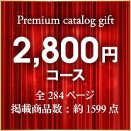 【28%OFF!】プレミアムカタログギフト(BO シト)[...