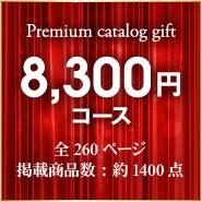 【31%OFF!】プレミアムカタログギフト(GE アブ)[...