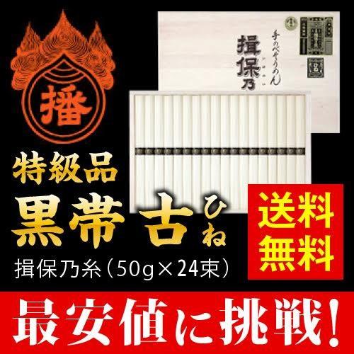 【御中元】【18%OFF! 送料無料!】揖保の糸 そうめ...