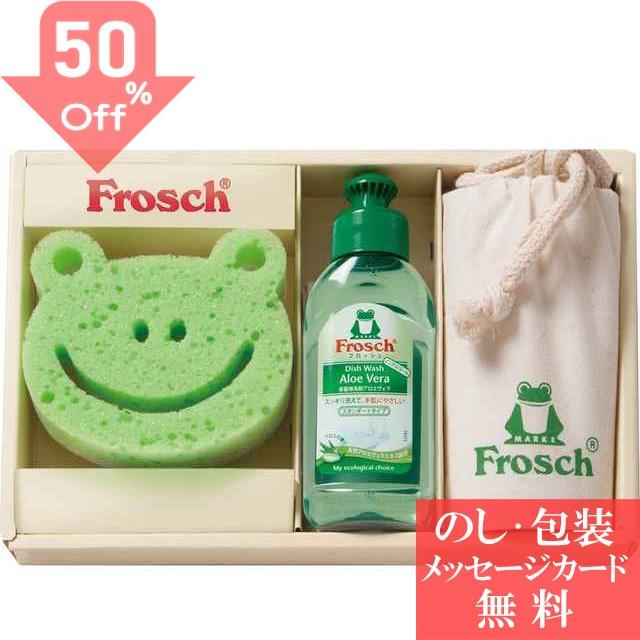 [ 50%OFF ]   フロッシュ キッチン洗剤 ギフト...