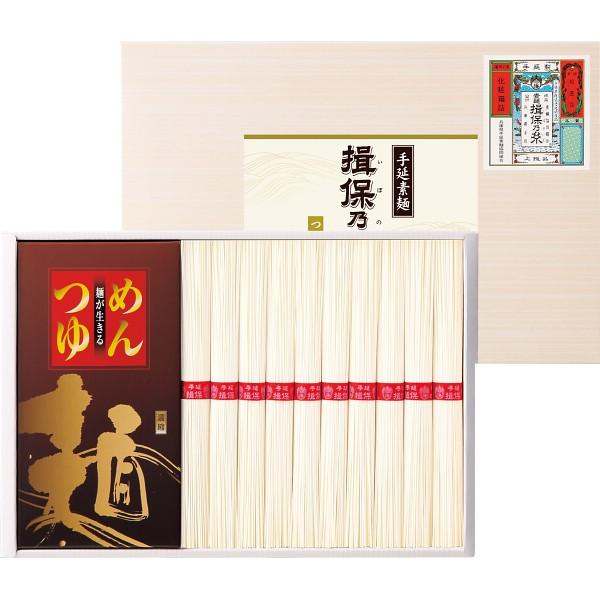 【47%OFF】手延素麺 揖保乃糸(つゆ付) YKH-25[...