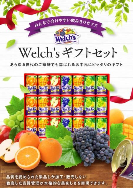 【 送料無料 超特価品!】ウェルチ 100%果汁...