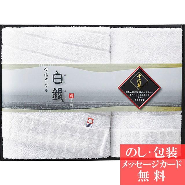 【 46%OFF 】 今治タオル 白銀 ウォッシュタオル ...