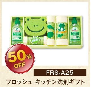 【50%OFF!】フロッシュ キッチン洗剤ギフト(FRS...