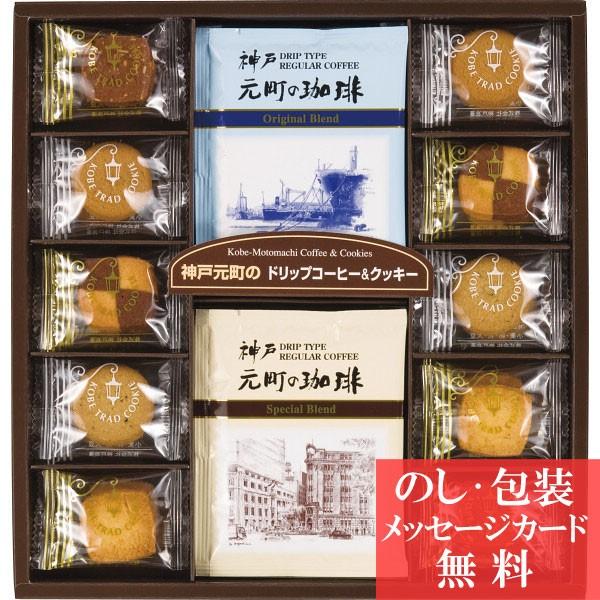 [ 46%OFF ]   神戸元町の珈琲 & クッキーセット...