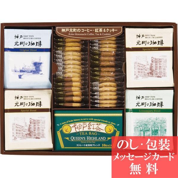 [ 46%OFF ]   神戸元町の珈琲 & 紅茶 & クッキ...