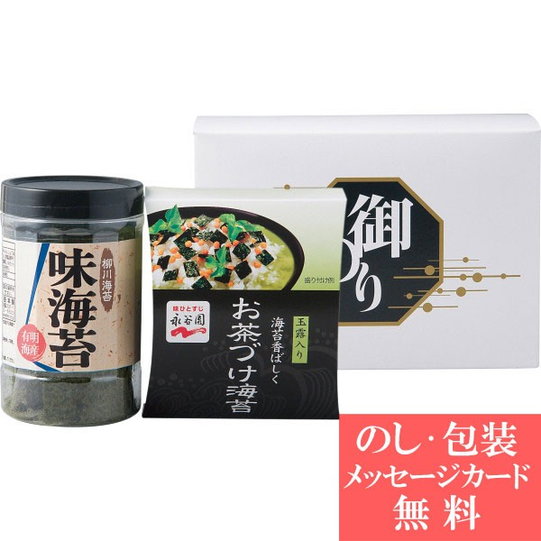 [ 46%OFF ]   永谷園 お茶漬け・柳川海苔 詰合せ...