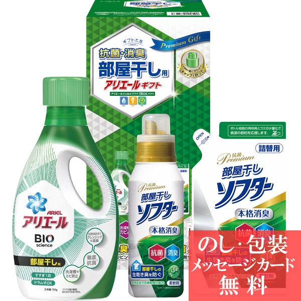 [ 46%OFF ]   ギフト工房 アリエール部屋干しギ...