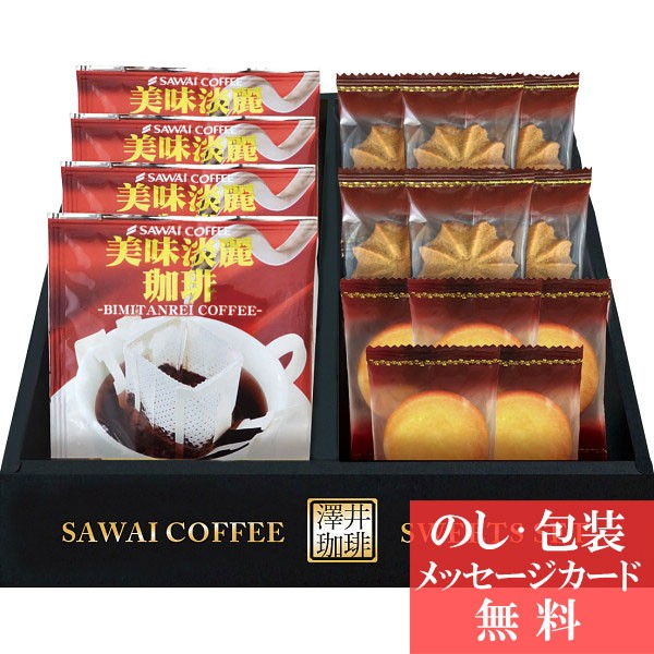 [ 46%OFF ]   澤井珈琲 & 天王寺クッキーセット...