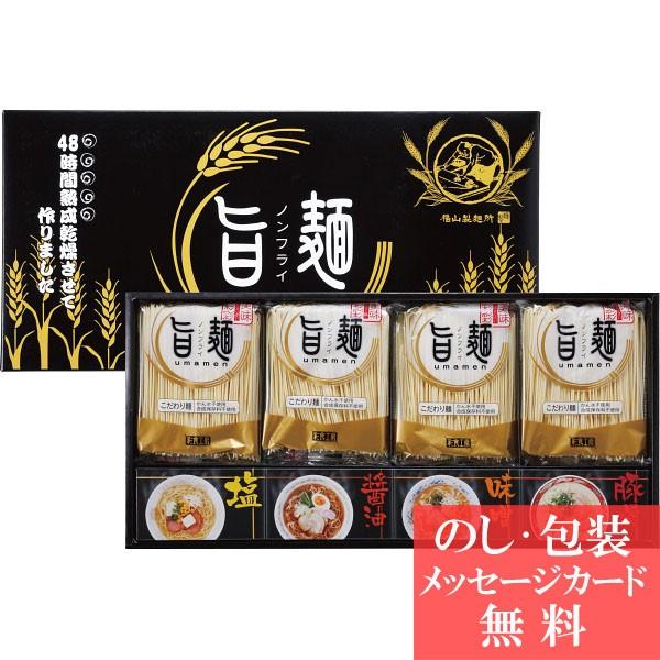 [ 46%OFF ]   福山製麺所 「旨麺」  ( 8食 )    ...