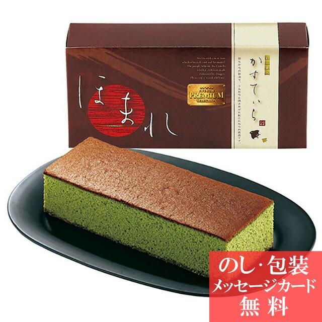 [ 46%OFF ]   かすてぃら 和菓匠菴 「ほまれ」和...