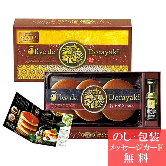 [ 46%OFF ]   「オリーブ de どら焼き 和菓匠菴 ...