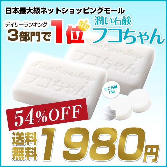 \54%OFF!/「フコちゃんニコニコセット」2セッ...