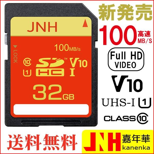 送料無料 SDHCカード 32GB JNHブランド販売スター...
