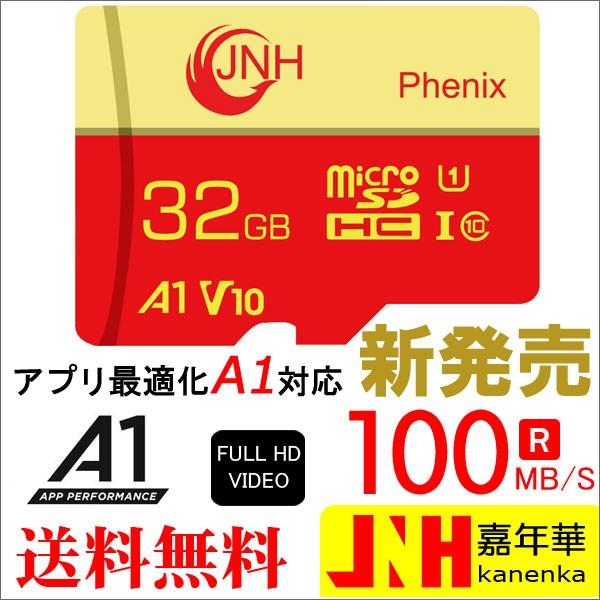 送料無料  microSDHC 32GB JNHブランド超高速100M...