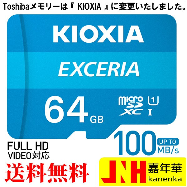 microSDXC 64GB Kioxia(旧Toshiba) EXCERIA UHS...