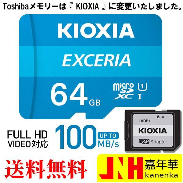 microSDXC 64GB Kioxia(旧Toshiba)EXCERIA UHS-...