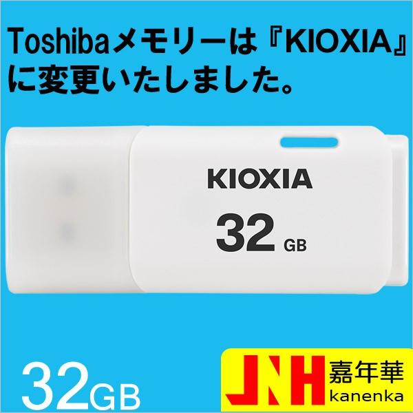 USBメモリ32GB Kioxia(旧Toshiba) USB2.0 Tran...