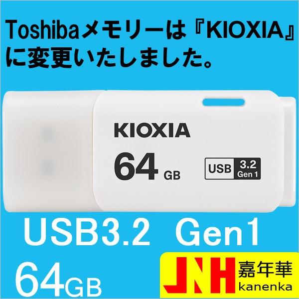 USBメモリ64GB Kioxia(旧Toshiba) USB3.2 Gen1 ...
