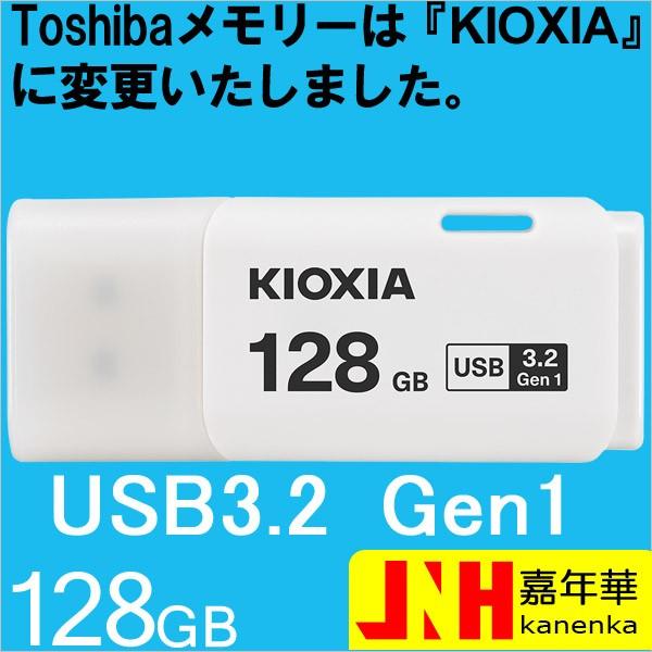 USBメモリ128GB Kioxia(旧Toshiba) USB3.2 Gen1...