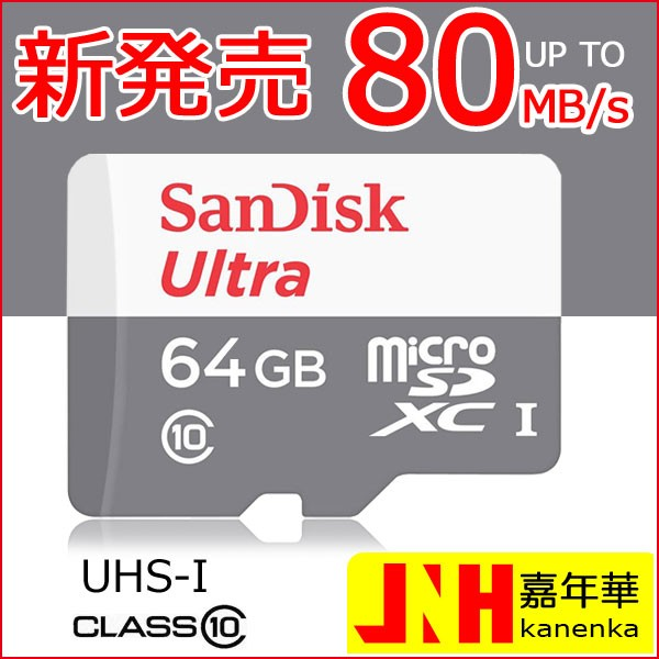激安 DM便送料無料 microSDカード マイクロSD microSDXC 64GB 新発売 80MB/s SanDisk サンディスク UHS-1 CLASS10 海外パッケージ