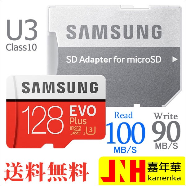microSDXC 128GB SAMSUNG サムスン Class10 U3 4K...