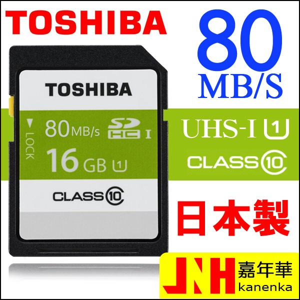 DM便送料無料 SDHC カード 東芝 16GB class10 ク...