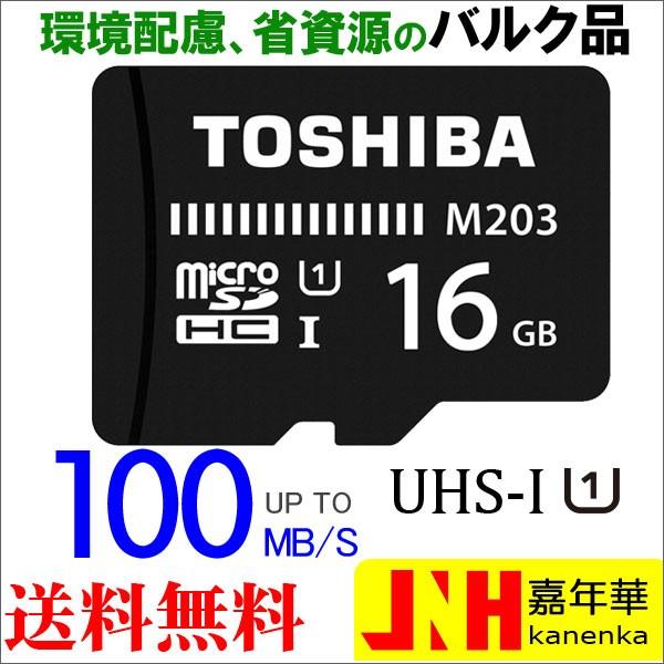 送料無料  microSDカード マイクロSD microSDHC 1...