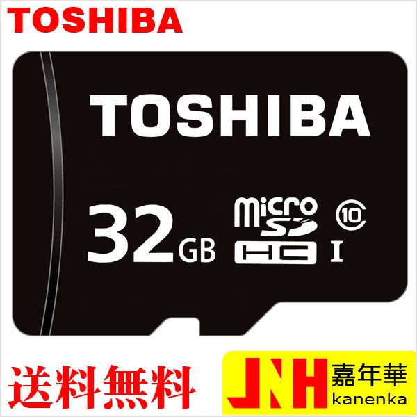 DM便送料無料 microSDカード マイクロSD microSDH...