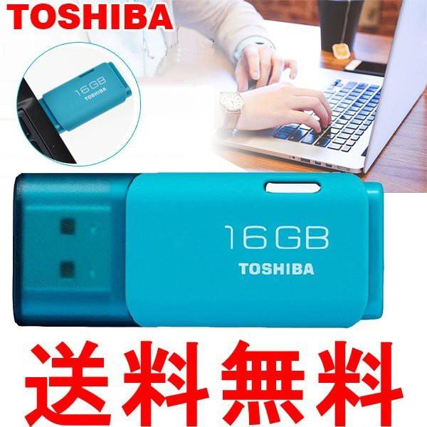送料無料 USBメモリ16GB 東芝 TOSHIBA  海外向け...