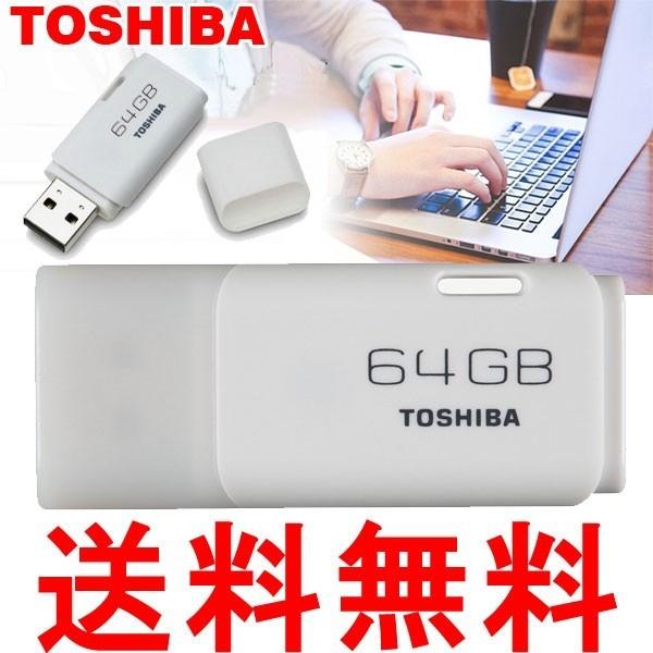 激安 送料無料  USBメモリ64GB 東芝 TOSHIBA  パ...