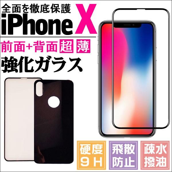 送料無料iPhone X ガラスフィルム 前面 背面 強化...