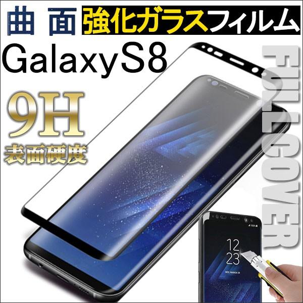 送料無料 Galaxy S8強化ガラスフィルム 曲面ガラ...