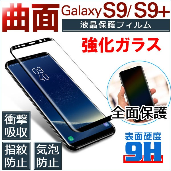 送料無料 Samsung Galaxy S9 S9 Plus 強化ガラス...