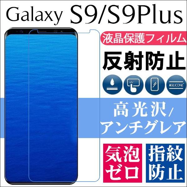 送料無料 GALAXY S9 GALAXY S9 Plus 液晶保護フィ...