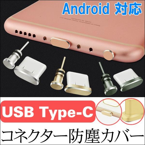 送料無料 USB Type-Cコネクター防塵保護カバー イ...