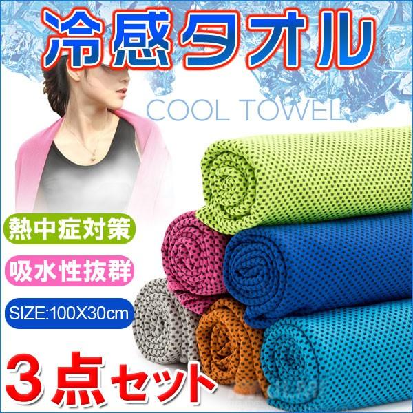 3枚セット 冷感タオル 熱中症対策に ひんやりタオ...