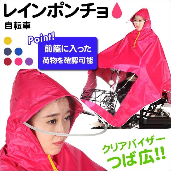 レインポンチョ レインコート 自転車 サイクル雨具 雨用ウェア 男女兼用 送料無料