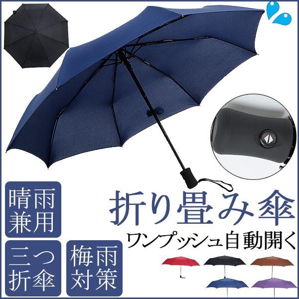 傘 晴雨兼用 折り畳み傘 ワンプッシュ自動開く 三...