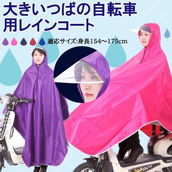レインポンチョ レインウェア 雨合羽 カッパ レインコート レイングッズ 雨具 大きいつばの自転車用レインコート 收納袋付き ネコポス送